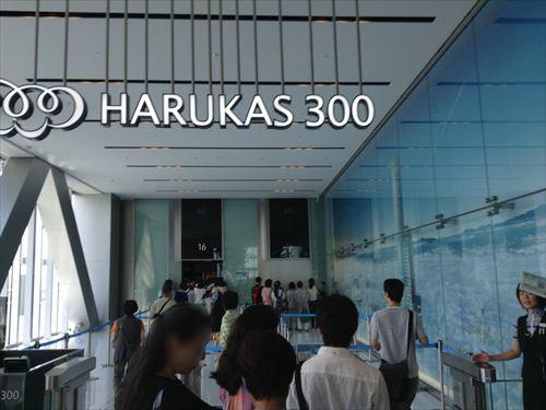 展望台ハルカス300入口