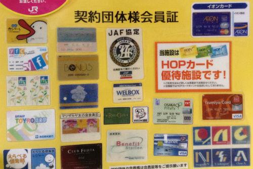 キッズプラザ大阪を割引料金で入れる会員カード一覧(拡大)
