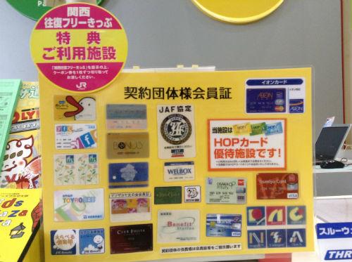 キッズプラザ大阪を割引料金で入れる会員カード一覧