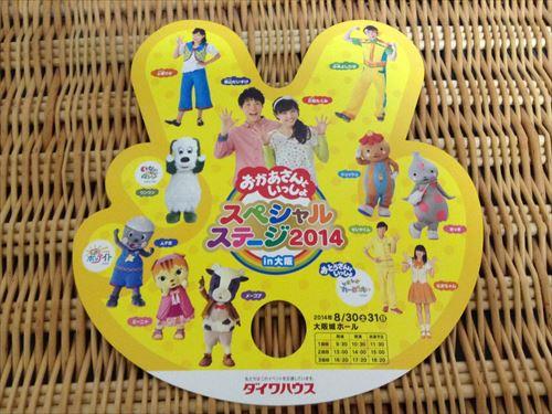 おかあさんといっしょスペシャルステージ2014in大阪