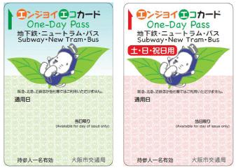 大阪メトロ(地下鉄)エンジョイエコカード