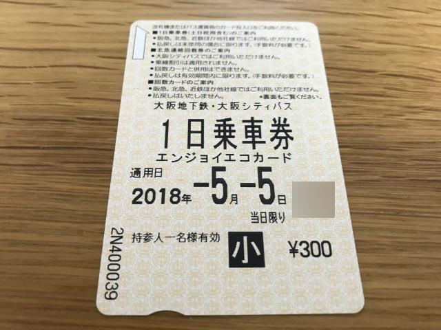大阪メトロの1日乗車券「エンジョイエコカード」切符自販機で買った場合のカード(小人用)