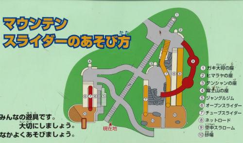 扇町公園大型遊具公園(マウンテンスライダー)