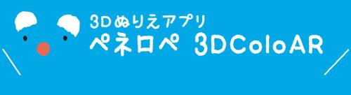 3D塗り絵アプリ「ペネロペ・3DColoAR」