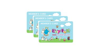 ピュアキッズメンバーズカード