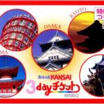 スルッとKANSAI・3dayチケット