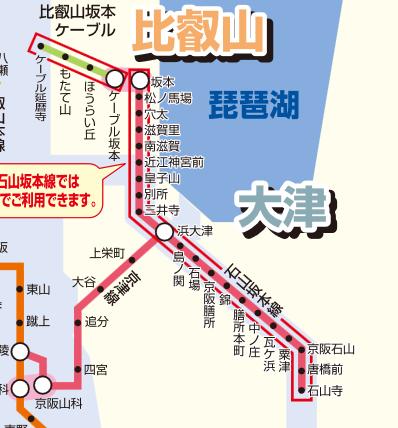 スルッとKANSAI・3dayチケットモデルコース②・比叡山&石山寺