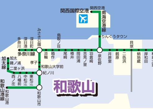 スルッとKANSAI・3dayチケットモデルコース④・和歌山市&和歌山港