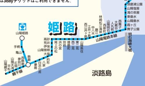 スルッとKANSAI・3dayチケットモデルコース①・姫路