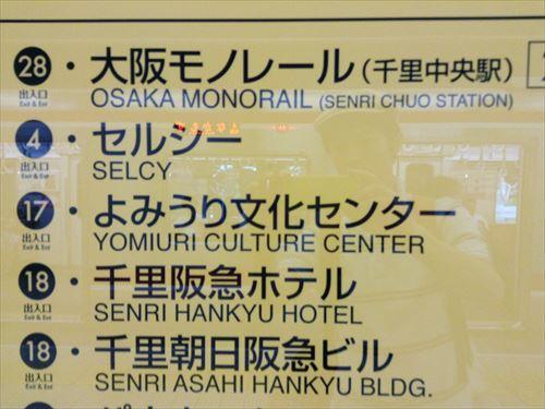 17番出口・よみうり文化センター