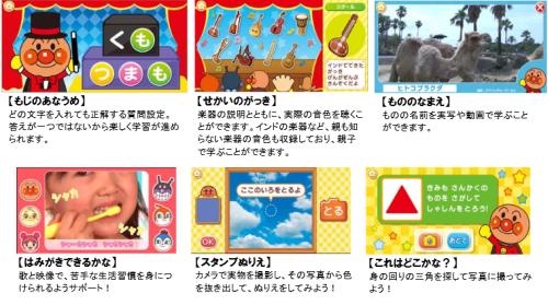 バンダイがアンパンマン・タブレット端末「コドなび」アプリ
