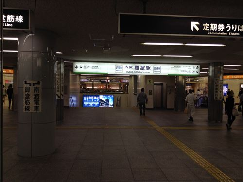 JR難波駅から四つ橋線&近鉄なんば駅に行く方法