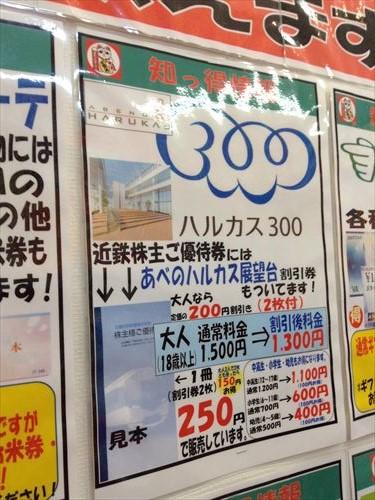チケットスーパー・ハルカス300割引