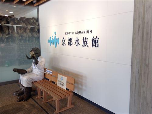 京都水族館入口付近