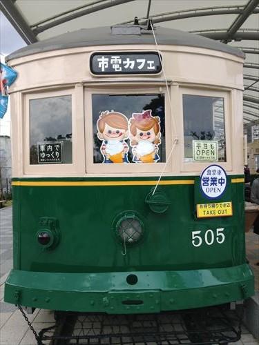 市電ひろば・市電カフェ