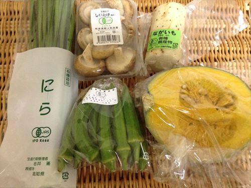ビオマルシェの有機野菜・お試しセット