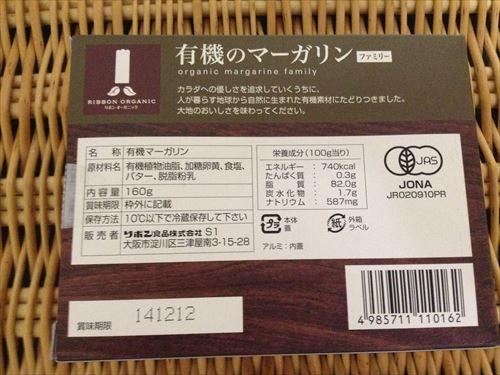 リボンオーガニック「有機のマーガリンファミリー」外箱