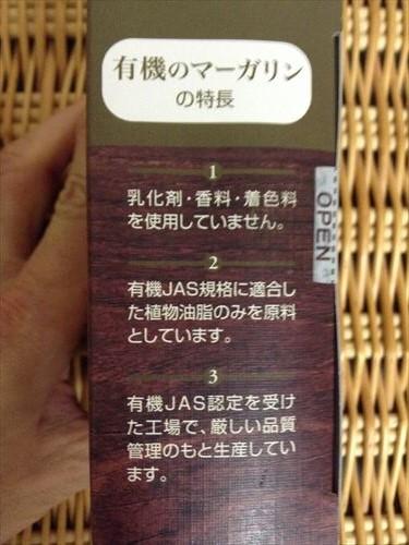 リボンオーガニックの「有機のマーガリンファミリー」外箱側面