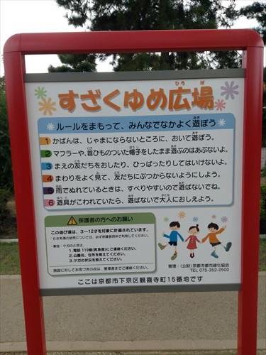 すざくゆめ広場のルール看板