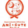 日本アニメーションオフィシャルショップ「ANi★CUTE(あに★きゅーと)」