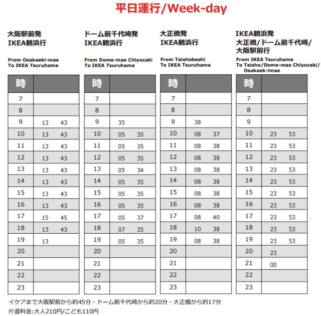 IKEA鶴浜・梅田大正expressバス、時刻表(平日)