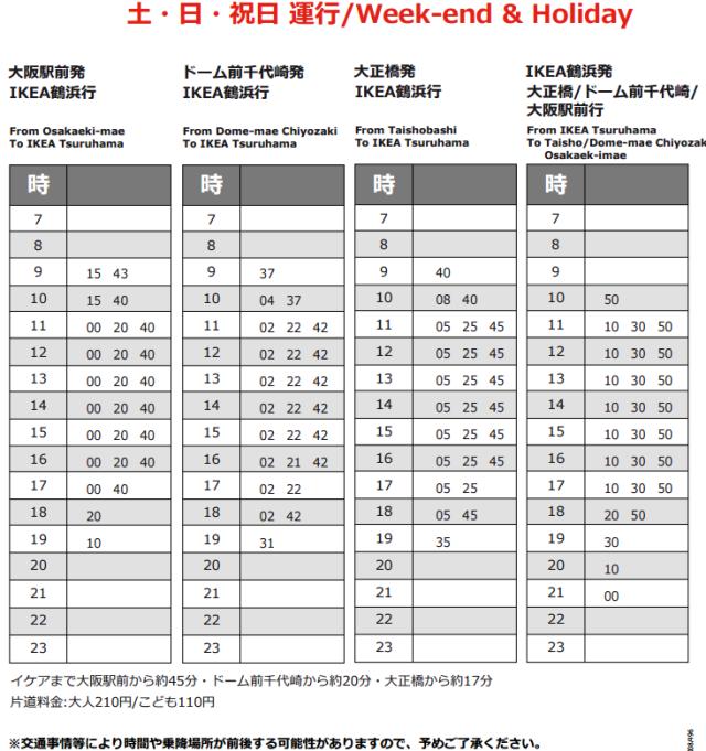 IKEA鶴浜・梅田大正expressバス、時刻表(土曜・休日)