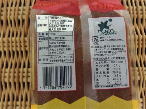 ビオマルシェの有機合わせ味噌