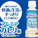 カルピス乳酸菌「プレミアガセリ菌CP2035」