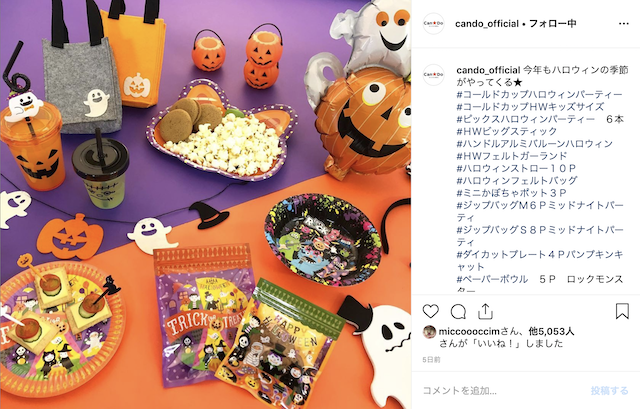 100円ショップ「キャンドゥ」のハロウィン特集2019