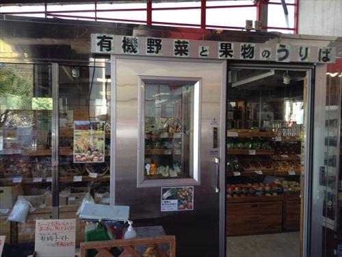 クレヨンハウス大阪店・有機野菜売り場
