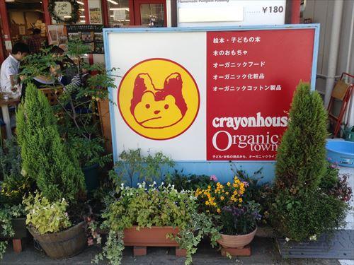 クレヨンハウス大阪店