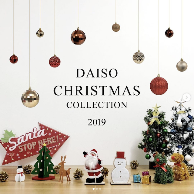 ダイソークリスマスグッズ2019年新作・小物の飾り