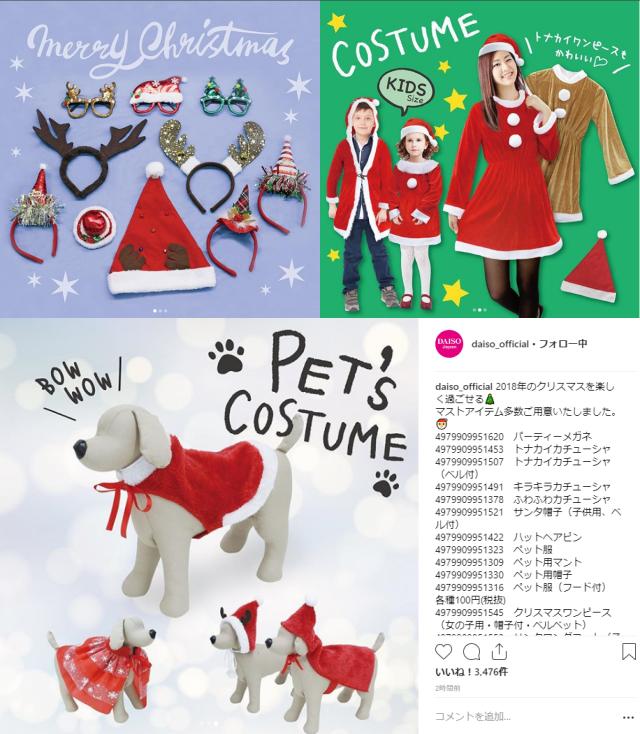 ダイソーのクリスマスグッズ2018「カチューシャ、ワンピース、コート、ペット用の服など」