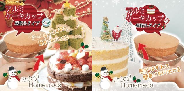 ダイソーのクリスマスグッズ2018「手づくりケーキカップ」