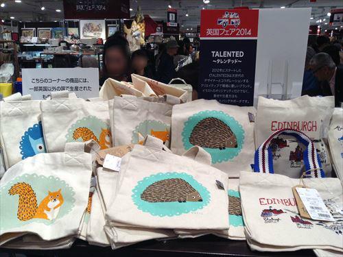 阪急百貨店・英国フェア2014・リス・フクロウ・ハリネズミなどの小動物バッグ。