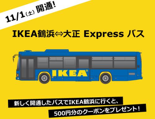 IKEA鶴浜・大正エクスプレスバス
