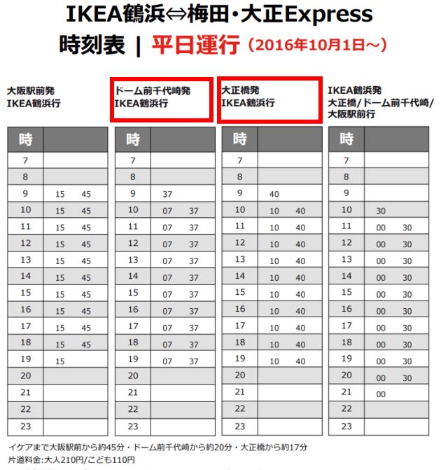 IKEA鶴浜・梅田大正expressバス、ドーム前千代崎バス時刻表(平日)