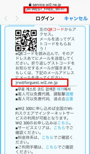 JR大阪駅の無料Wi-Fiの設定方法