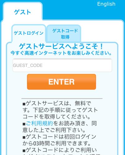 JR大阪駅の無料Wi-Fi設定方法