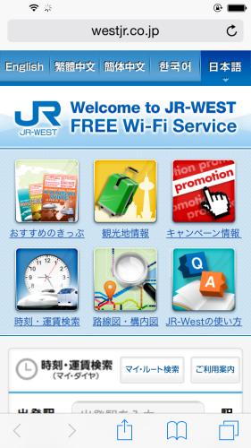 JR大阪駅の無料Wi-Fiを設定する方法