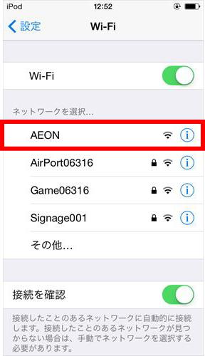 イオンモール京都桂川店のWi-Fi設定方法