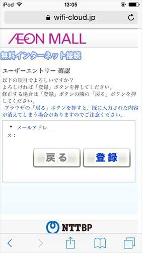 イオンモール京都桂川店のWi-Fiを設定する方法