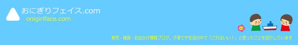 おにぎりフェイス.com