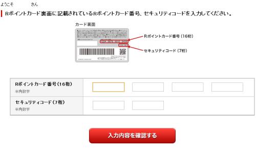 Rポイントの登録方法・ポイントカード番号&セキュリティコード入力