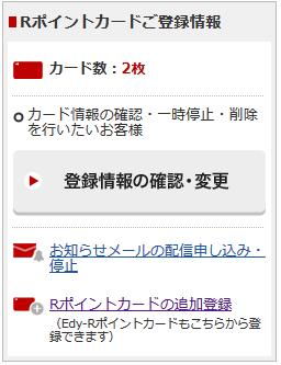 Rポイントカード2枚目以降の追加登録方法・確認画面
