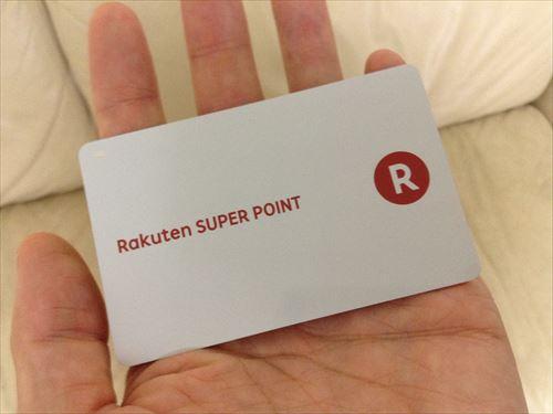楽天Rポイントカード