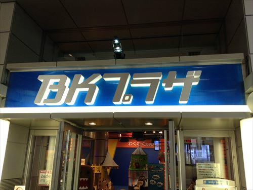 NHK大阪放送局・BKプラザ