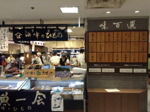 髙島屋大阪店B1F・味百選