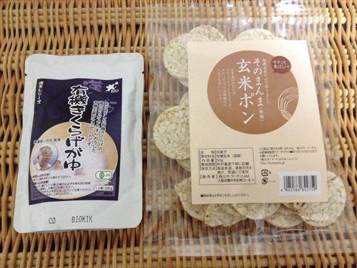 お土産・有機っくらげがゆ(JAS)とそのまんま玄米ポン