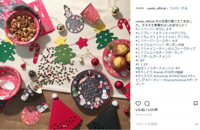 キャンドゥクリスマスグッズ2017・パーティ用グッズ
